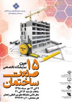 پانزدهمین نمایشگاه تخصصی صنعت ساختمان
